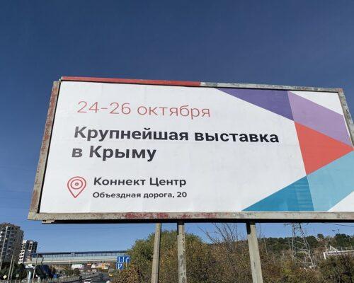 Симферополь 2019-2-min